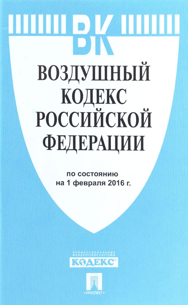 Воздушный кодекс Российской Федерации ( 978-5-392-19521-3 )