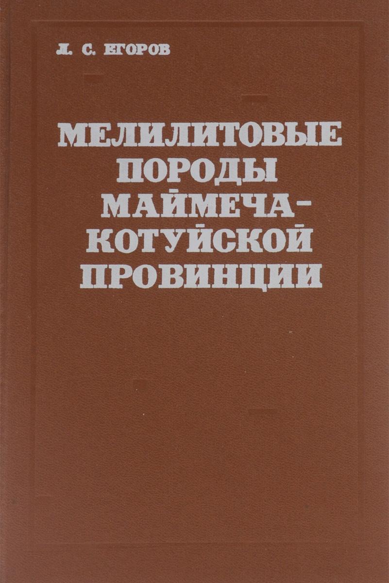 Мелилитовые породы Маймеча-Котуйской провинции