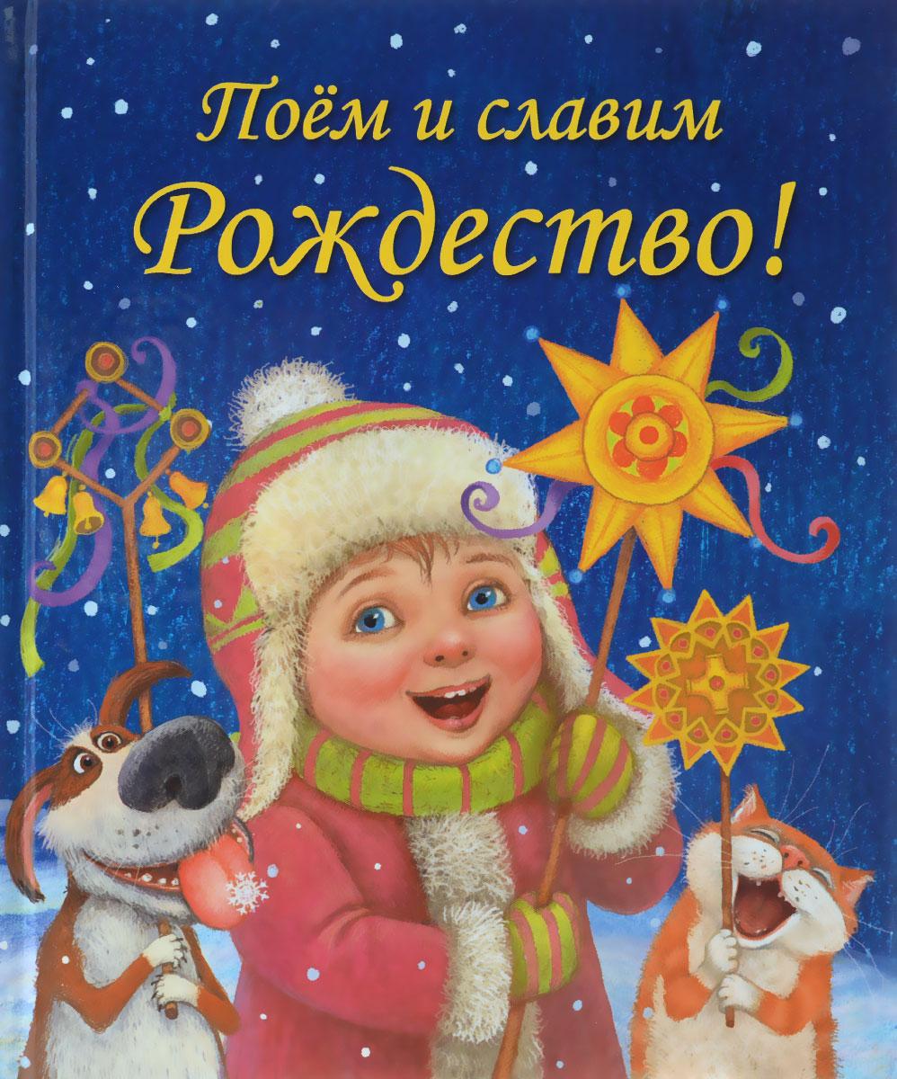 Поём и славим Рождество (твердый переплет/Мои любимые книжки)