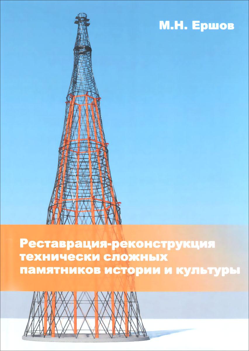Реставрация-реконструкция технически сложных памятников истории и культуры. Монография