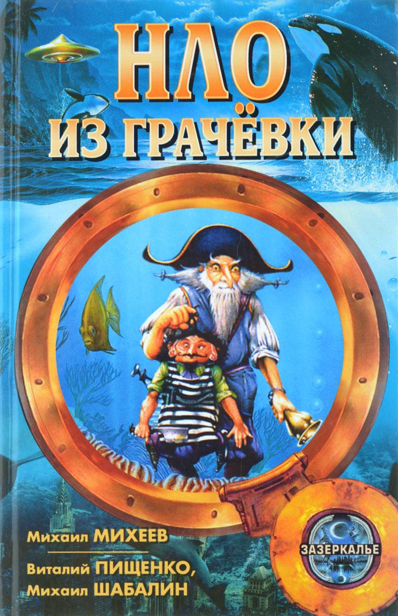 Виталий Пищенко, Михаил Шабалин. НЛО из Грачевки. Михаил Михеев. Год тысяча шестьсот…