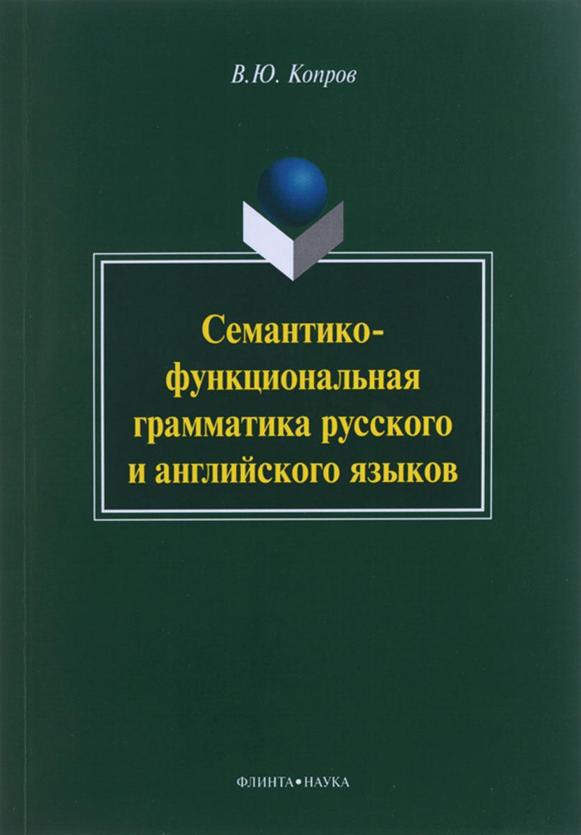 Семантико-функциональная грамматика русского и английского языков : монография