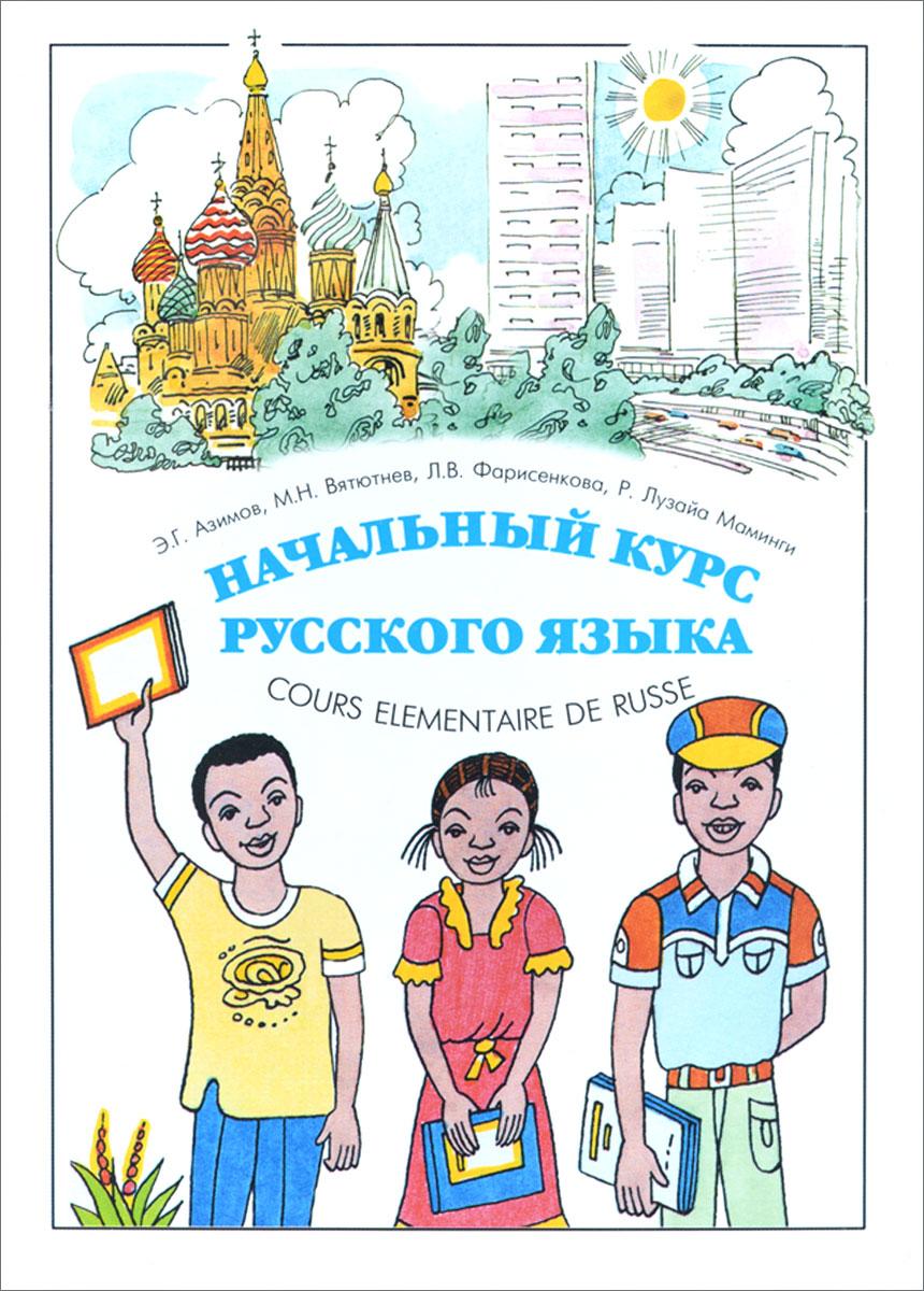 Начальный курс русского языка