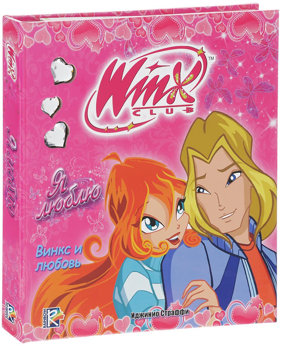 Winx Club. Я люблю ( 978-5-17-067932-4, 978-5-271-29128-9, 978-88-451-4363-2 )