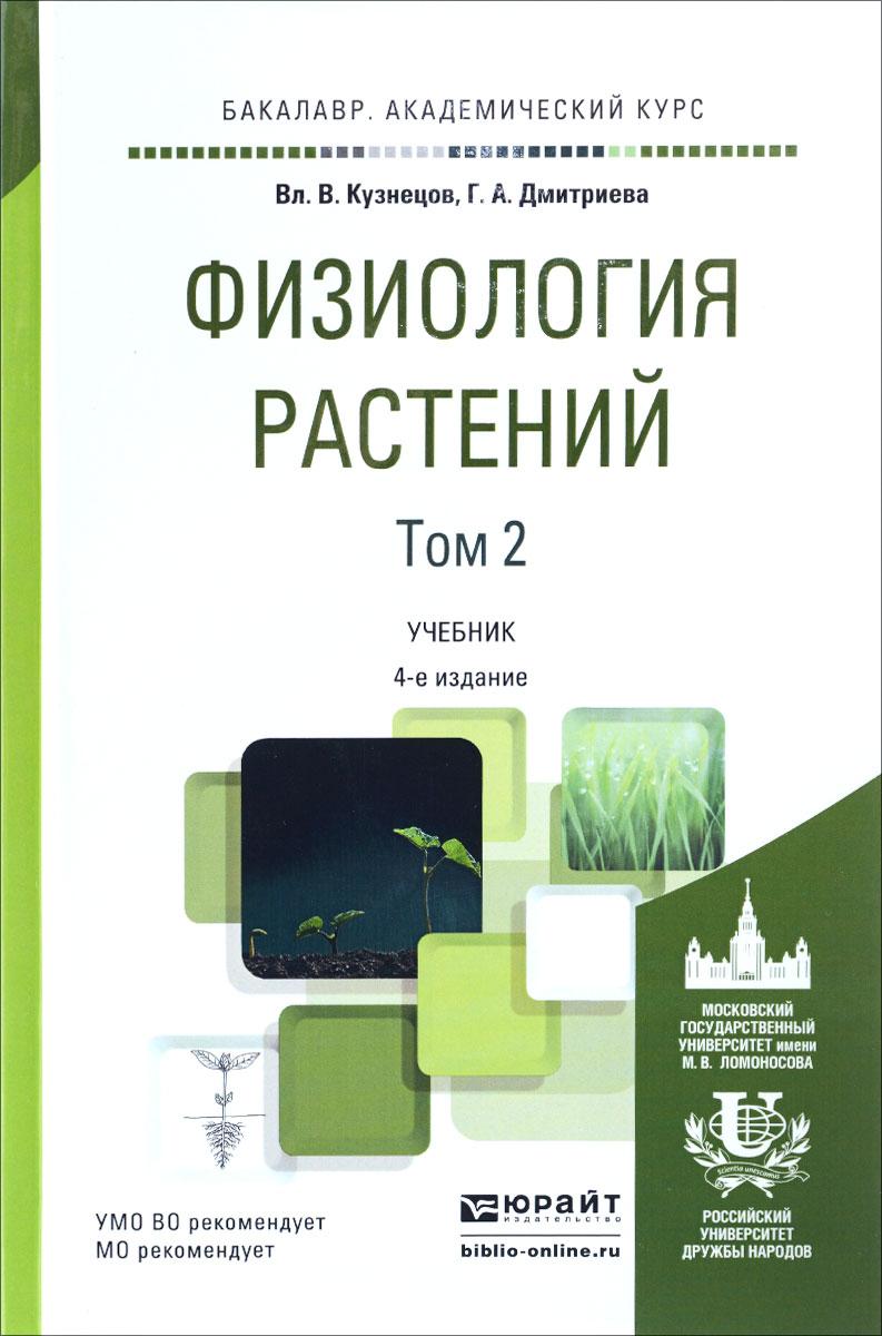 Физиология растений в 2 Т. Том 2 4-е изд., пер. и доп. Учебник для академического бакалавриата