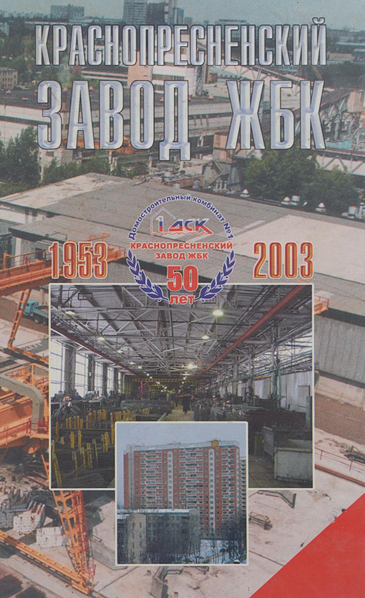 Краснопресненскй завод жбк 1953-2003