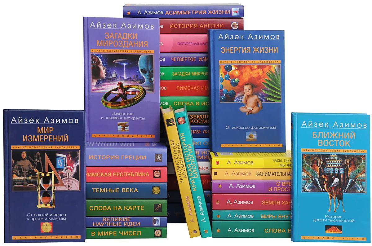 """Серия """"Научно-популярная библиотека"""" (комплект из 33 книг)"""