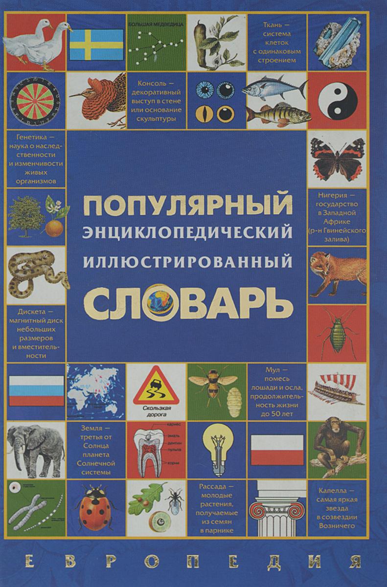 Популярный энциклопедический иллюстрированный словарь. Европедия