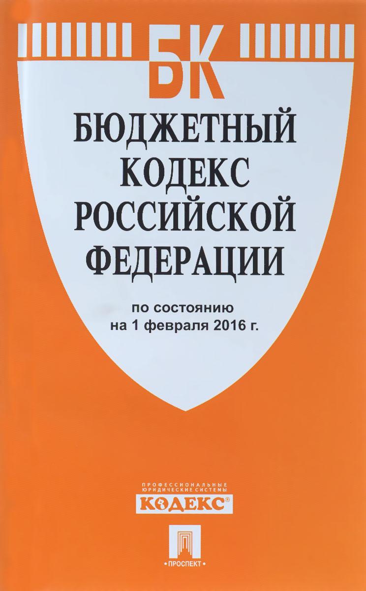 Бюджетный кодекс Российской Федерации ( 978-5-392-20493-9 )