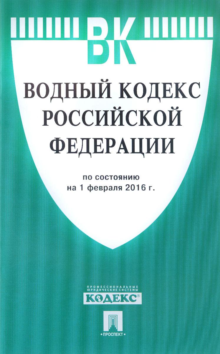 Водный кодекс Российской Федерации ( 978-5-392-20494-6 )