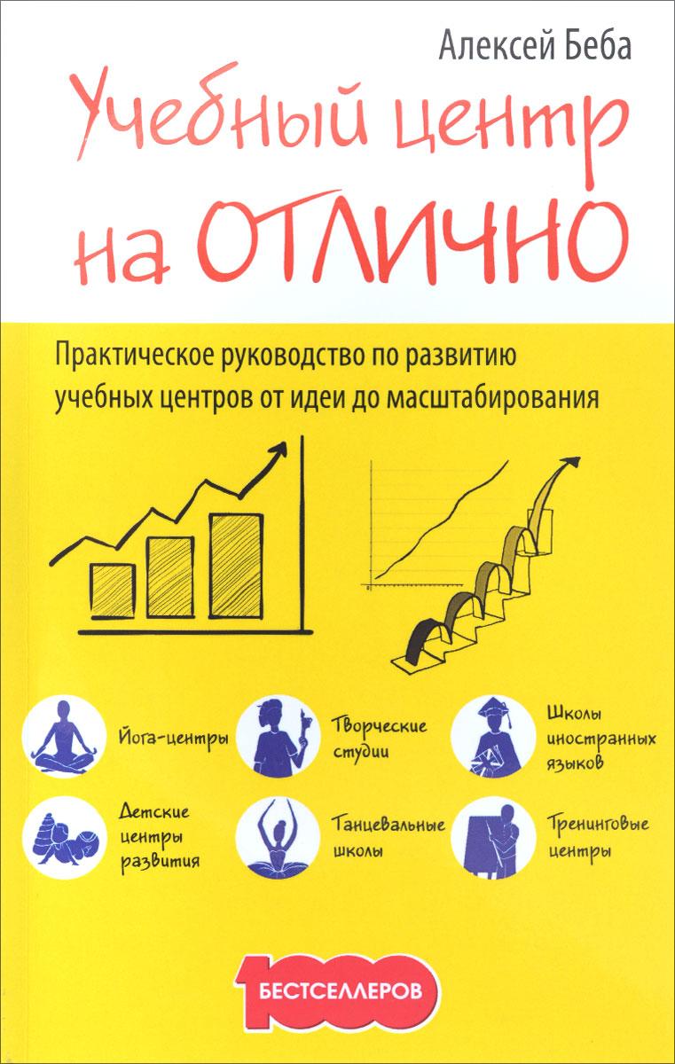 Учебный центр на Отлично. Практическое руководство по развитию учебных центров от идеи до масштабирования ( 978-5-370-03843-3 )