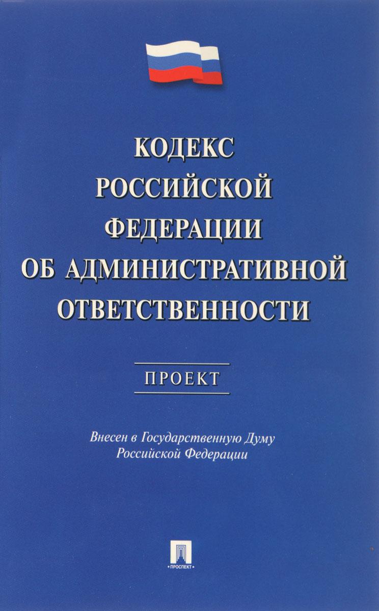 Кодекс Российской Федерации об административной ответственности ( 978-5-392-20348-2 )