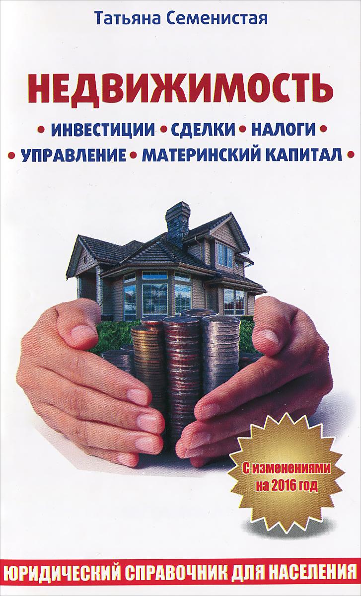 Недвижимость. Инвестиции, сделки, налоги, управление, материнский капитал ( 978-5-370-03814-3 )