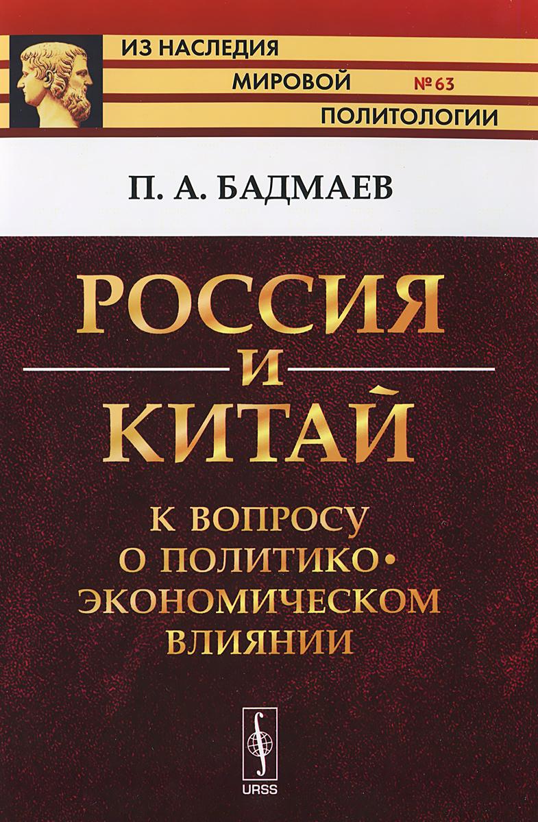 Россия и Китай. К вопросу о политико-экономическом влиянии ( 978-5-9710-3125-3 )