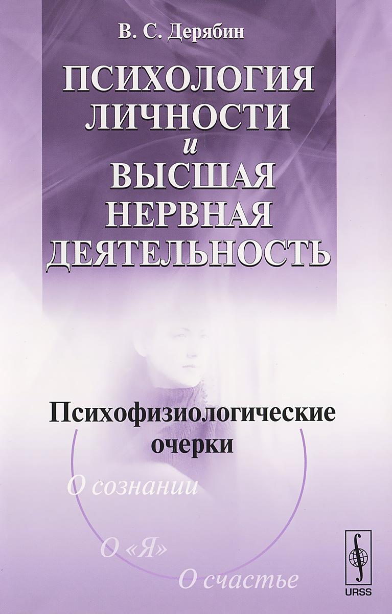 Психология личности и высшая нервная деятельность. Психофизиологические очерки ( 978-5-382-01645-0 )