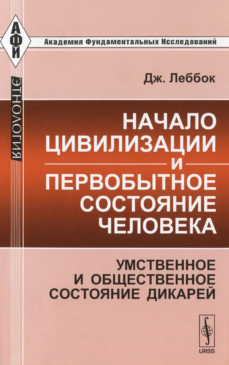 Начало цивилизации и первобытное состояние человека. Умственное и общественное состояние дикарей ( 978-5-397-05266-5 )