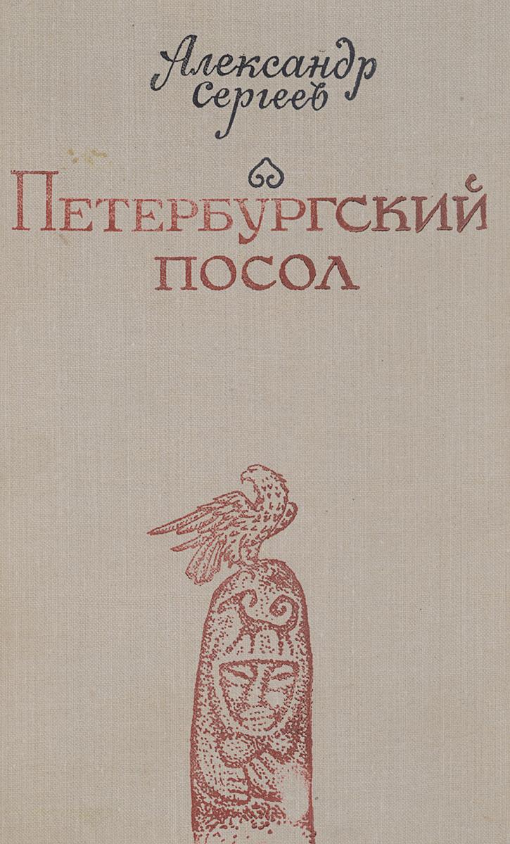 Петербургский посол
