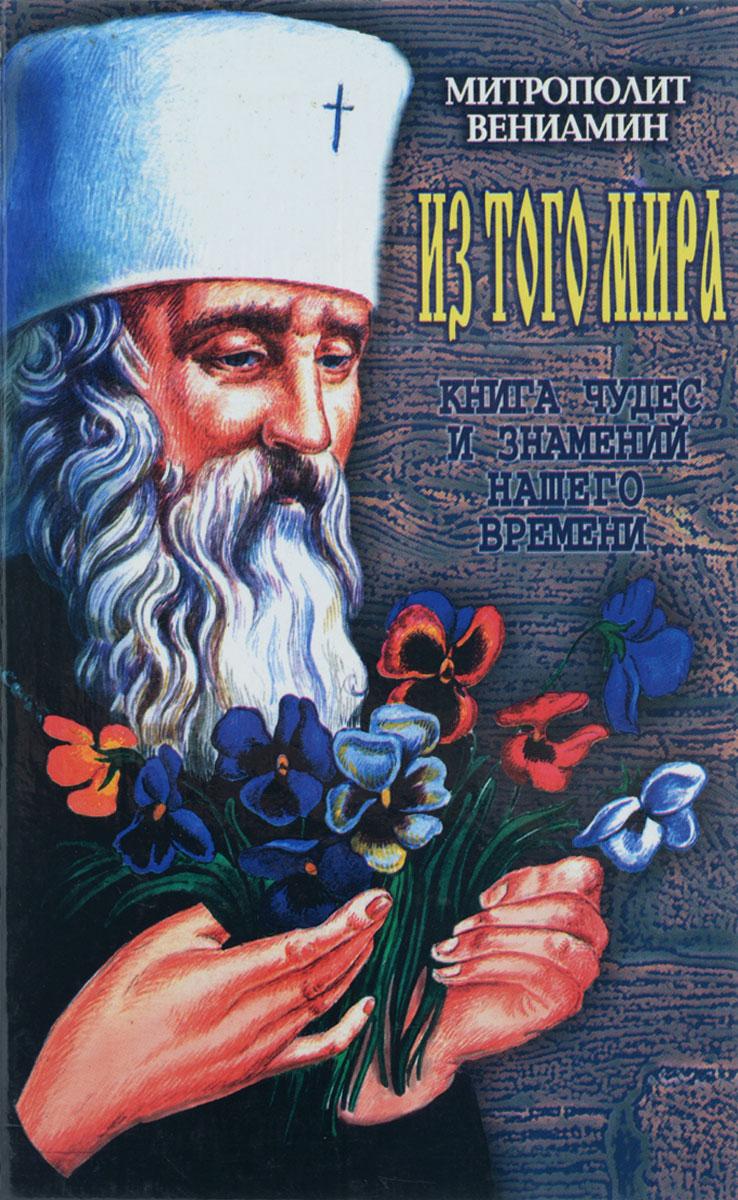 Из того мира. Книга чудес и знамений нашего времени