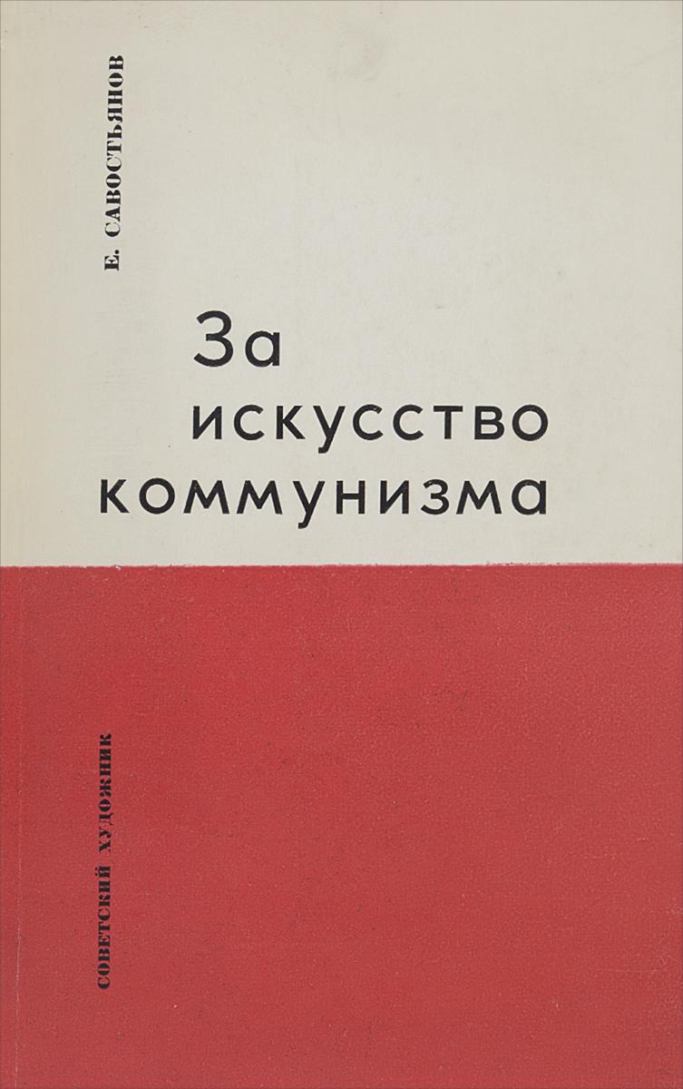 За искусство коммунизма