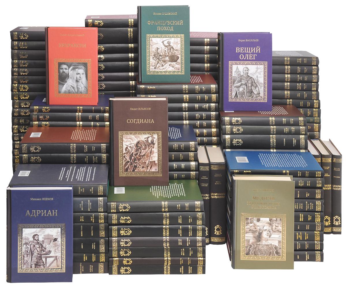 """Серия """"Коллекция исторических романов"""" (комплект из 172 книг)"""