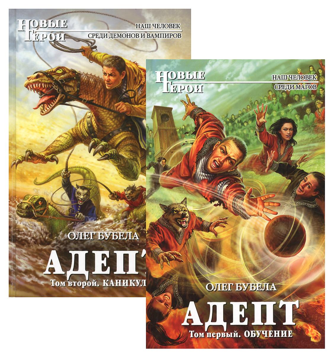 Адепт (комплект из 2 книг)