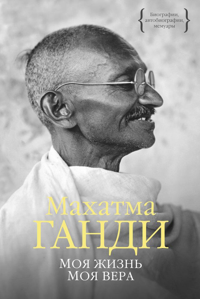 Моя жизнь. Моя вера, Ганди Махатма