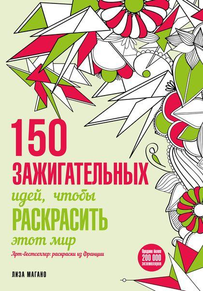 150 ������������� ����, ����� ���������� ���� ���