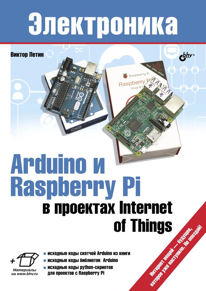Arduino и Raspberry Pi в проектах Internet of Things ( 978-5-9775-3646-2 )