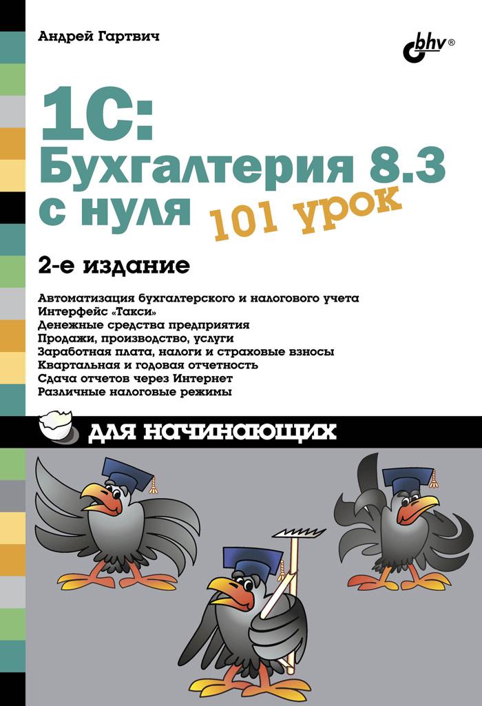 1С: Бухгалтерия 8.3 с нуля. 101 урок для начинающих