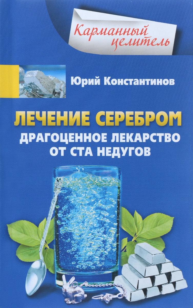 Константинов Ю..Лечение серебром