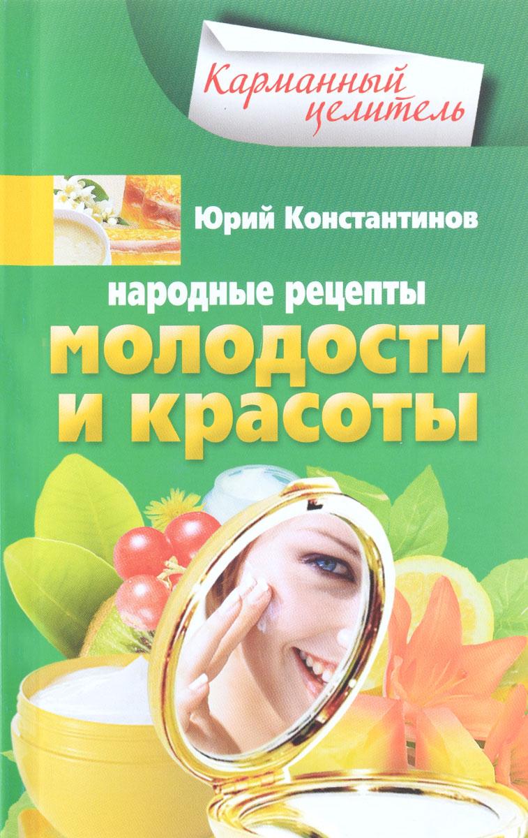 Константинов Ю..Народные рецепты молодости и красоты ( 978-5-227-06463-9 )