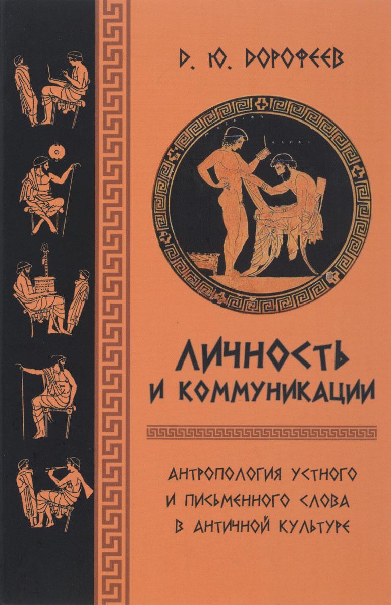 Личность и коммуникации. Антропология устного и письменного слова в античной культуре