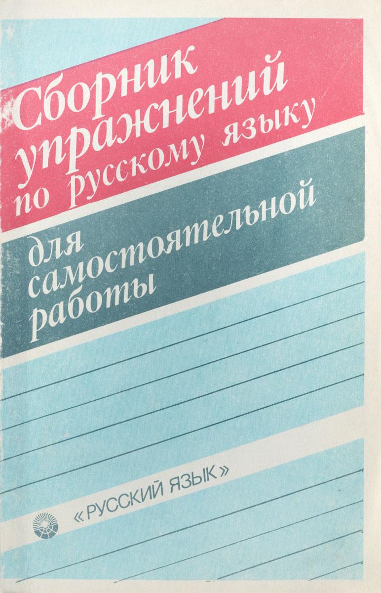 Сборник упражнений по русскому языку для самостоятельной работы