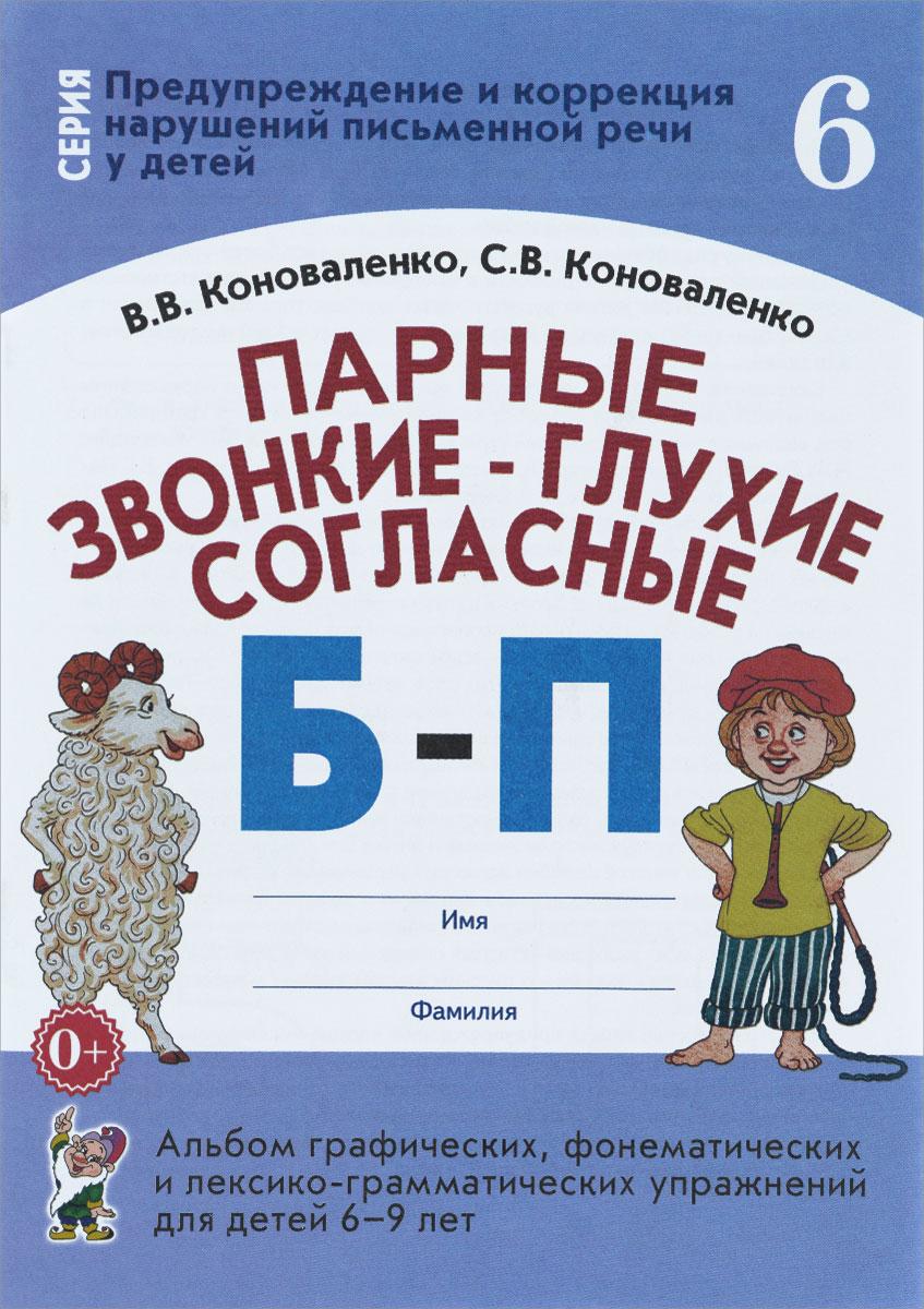 Парные звонкие - глухие согласные Б-П. Альбом графических, фонематических и лексико-грамматических упражнений для детей 6-9 лет ( 978-5-91928-943-2 )
