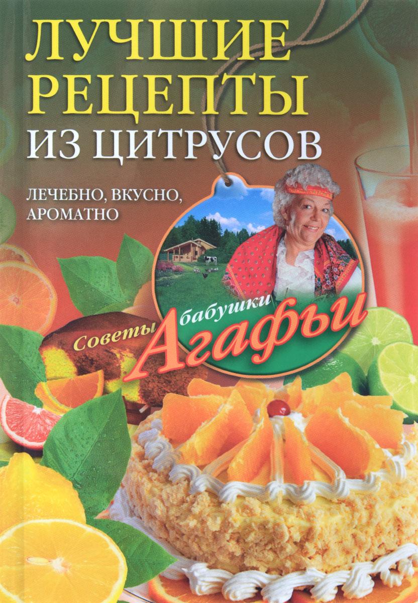 Звонарева А.Т..Лучшие рецепты из цитрусов