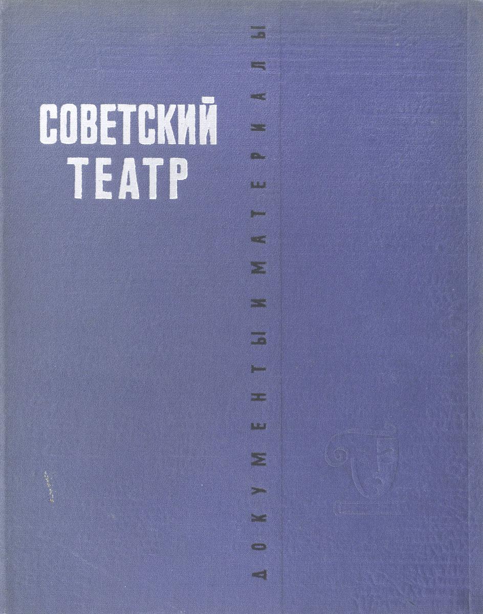 Советский театр 1921-1926. Документы и материалы
