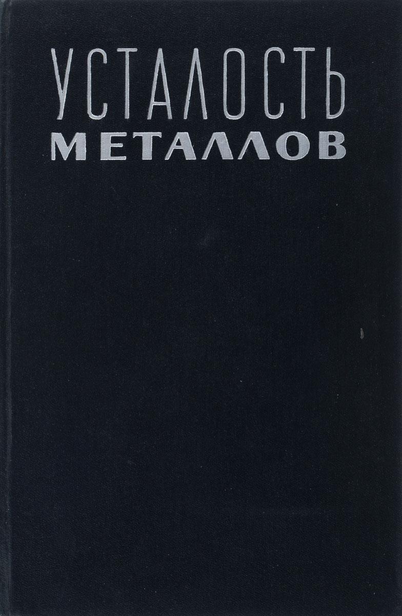 Усталость металлов : сборник статей.