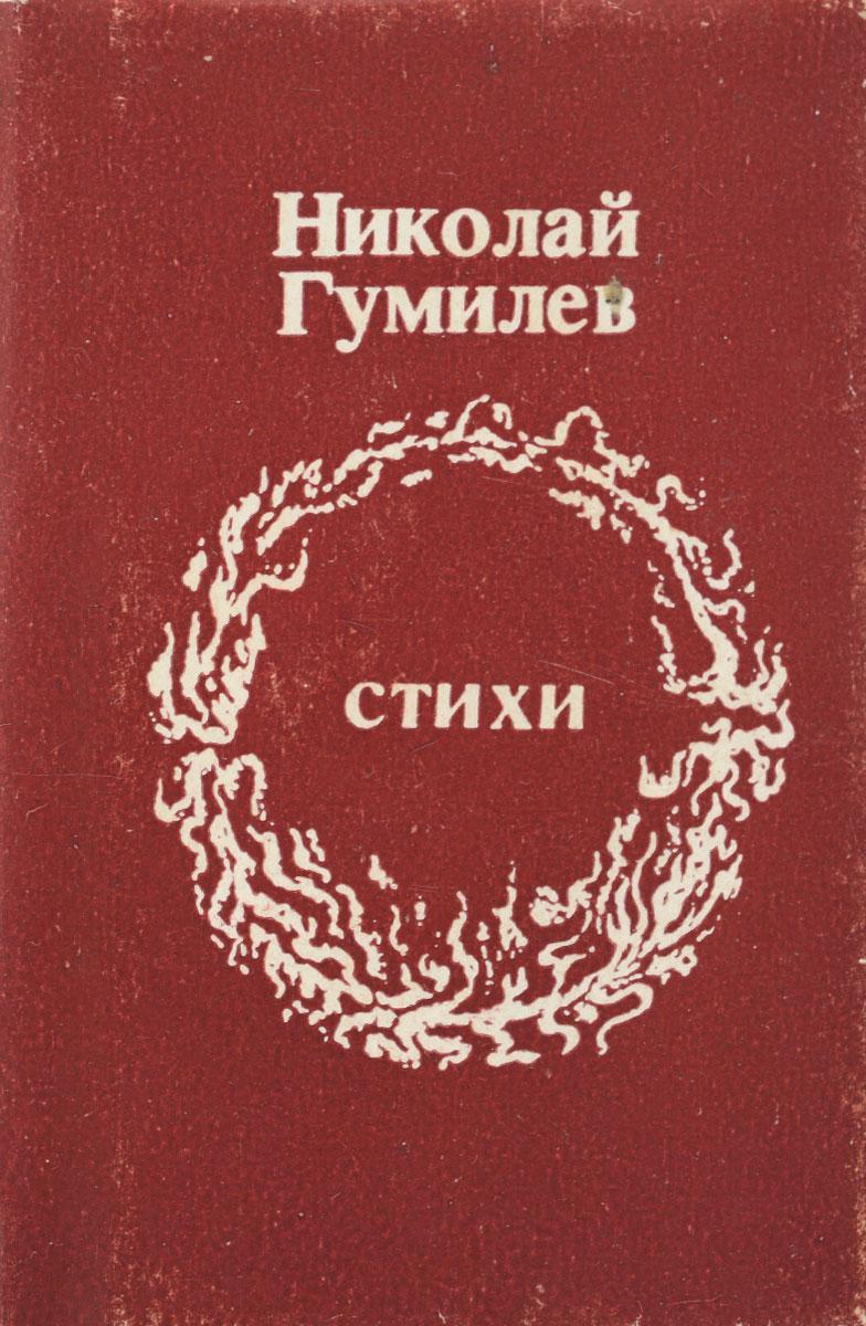 Николай Гумилев. Стихи (миниатюрное издание)