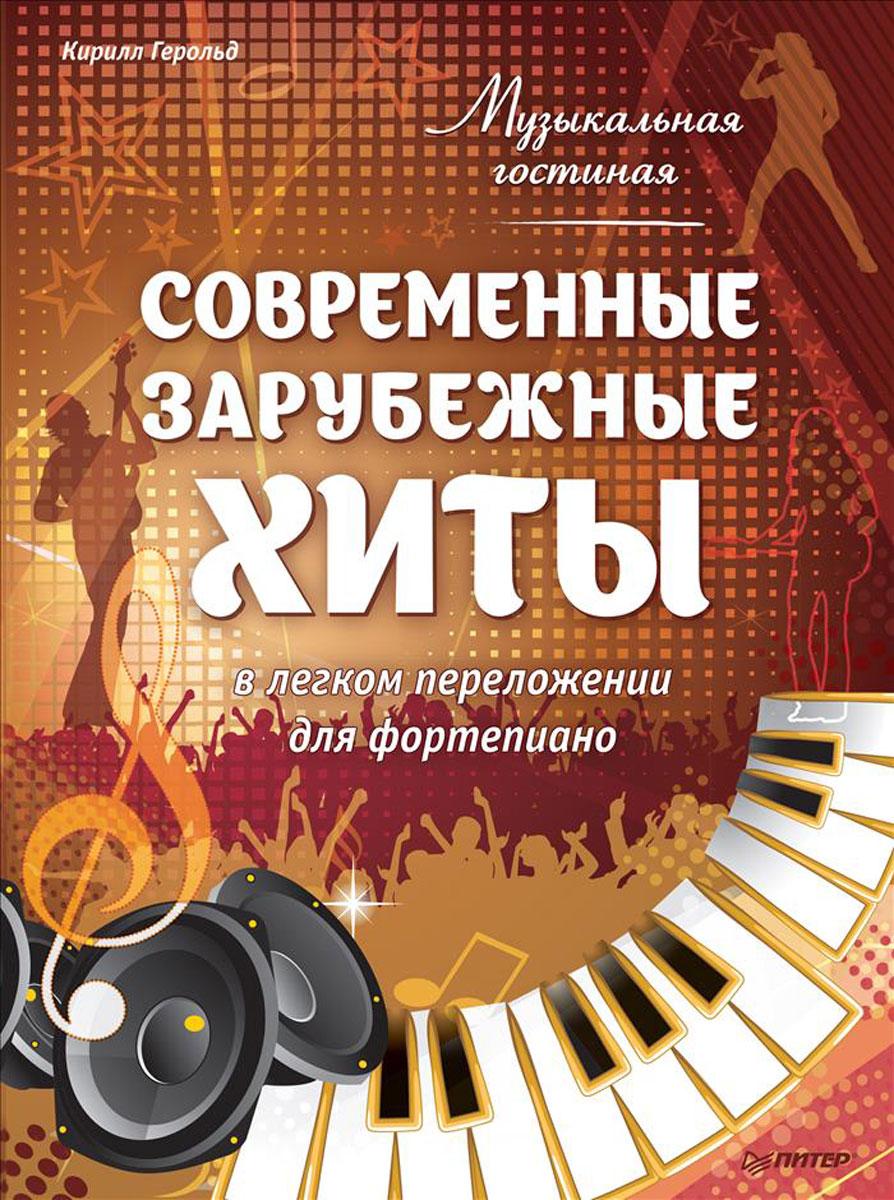 Музыкальная гостиная. Современные зарубежные хиты в легком переложении для фортепиано ( 978-5-496-02216-3 )