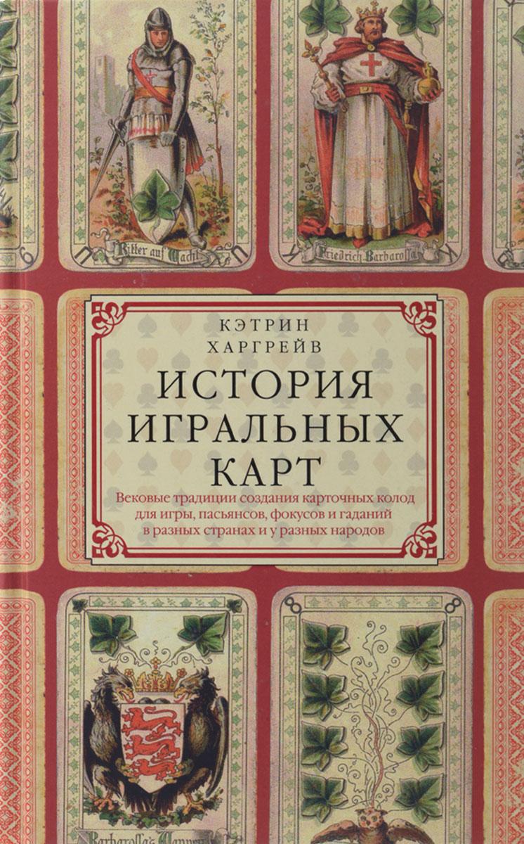 Харгрейв К.П.История игральных карт