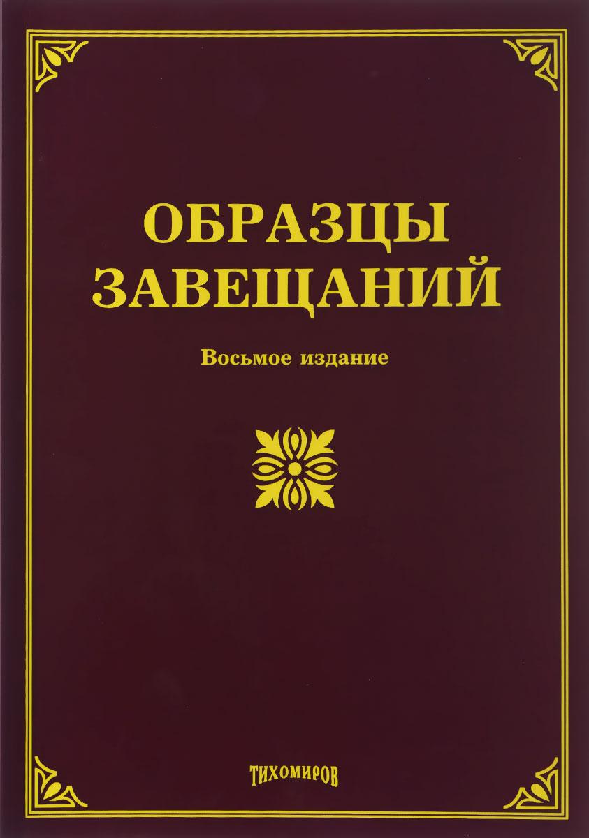 Образцы завещаний. 8-е изд., с изм., и доп. Под ред. Тихомирова М.Ю. ( 978-5-89194-831-0 )