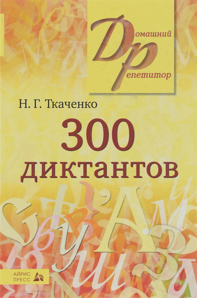 300 диктантов12296407В сборнике представлены диктанты по русскому языку различных типов: словарные, орфографические, пунктуационные и комплексные. Дидактический материал отражает все основные правила правописания и соответствует школьной программе. Диктанты могут быть использованы для диагностики знаний, для отработки правил, вызывающих наибольшие трудности у учеников, а также при подготовке к любым видам экзаменов (в т. ч. в форме ЕГЭ). Ко всем деформированным текстам даны ключи. Для преподавателей русского языка, репетиторов, а также учащихся 10—11 классов средних общеобразовательных школ, лицеев, гимназий и колледжей.