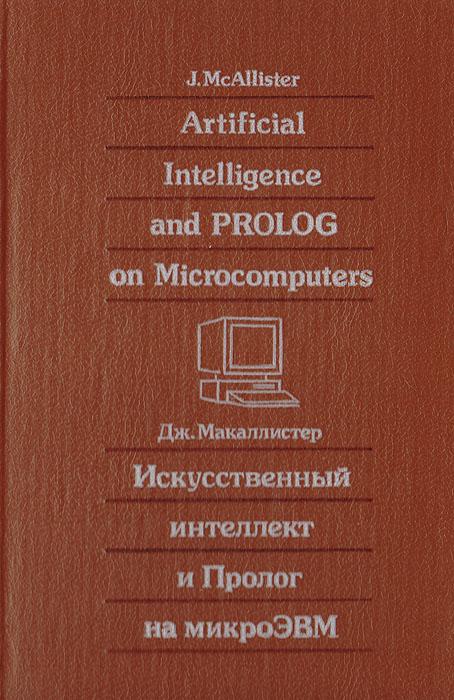 Искусственный интеллект и Пролог на микроЭВМ