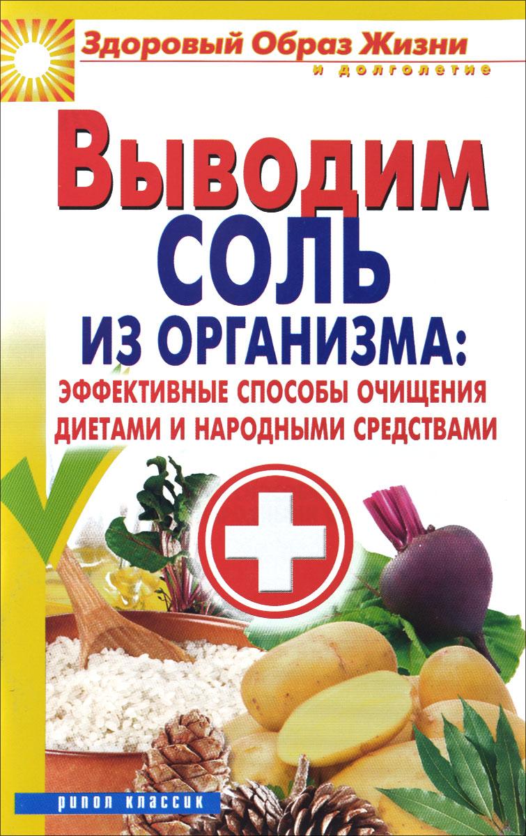 Выводим соль из организма. Эффективные способы очищения диетами и народными средствами ( 978-5-386-05544-8 )