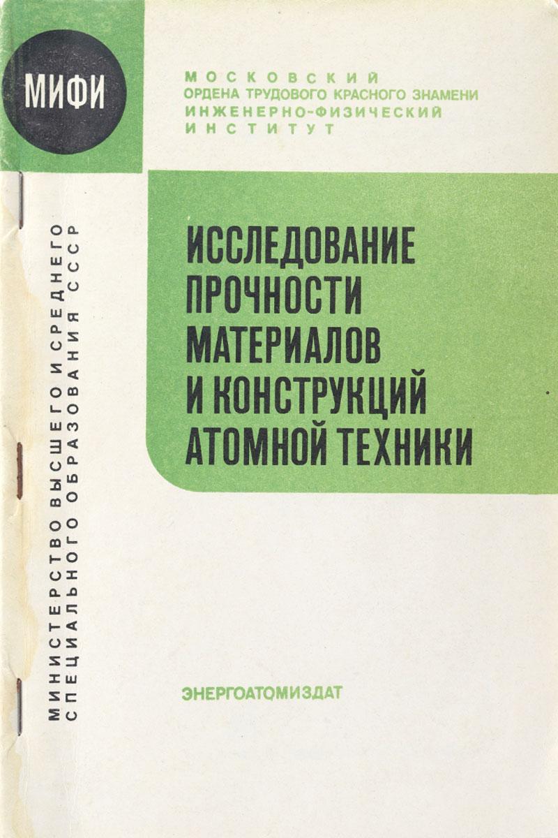 Исследование прочности материалов и конструкций атомной техники