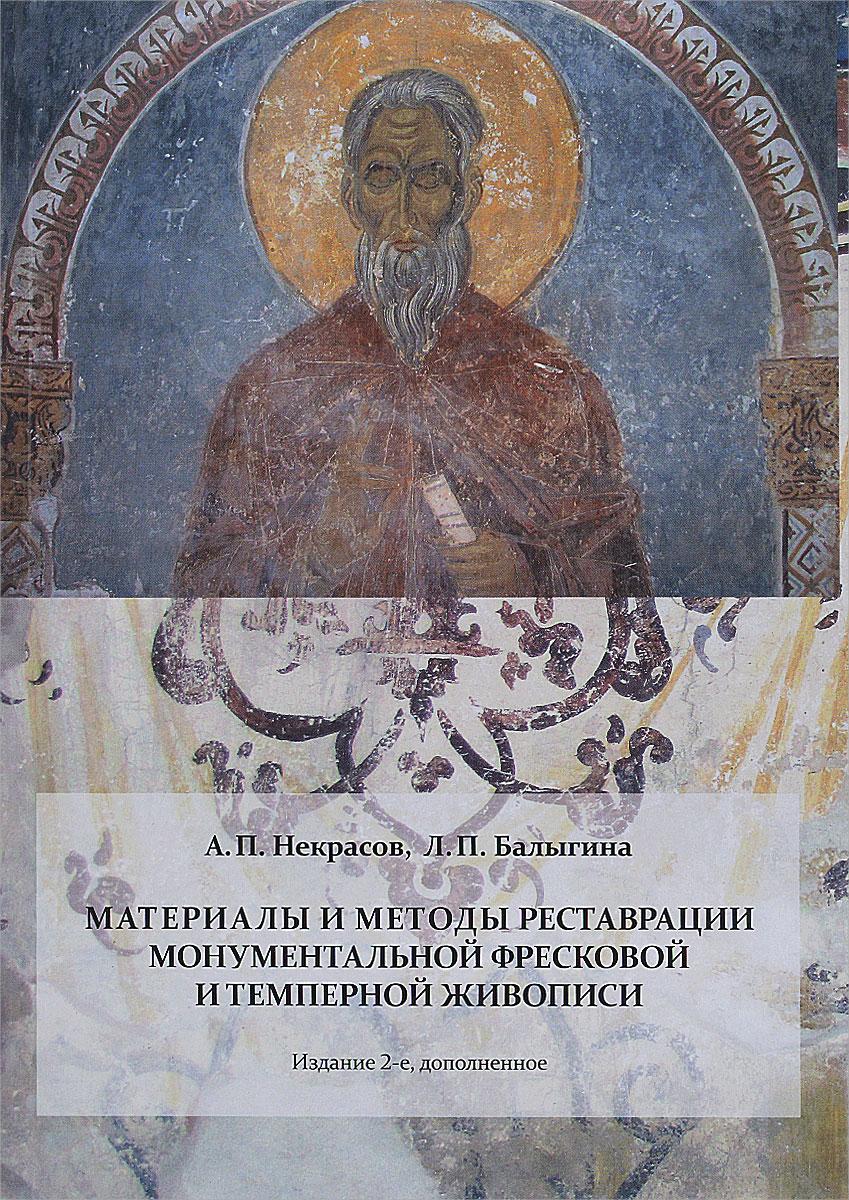 Материалы и методы реставрации монументальной фресковой и темперной живописи