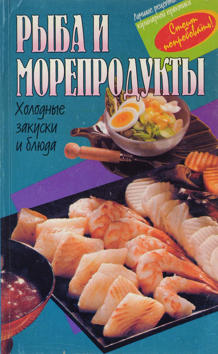 Рыба и морепродукты. Холодные закуски и блюда
