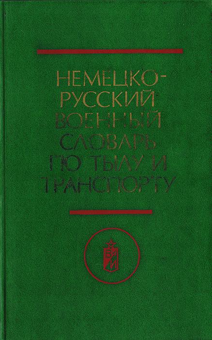 Немецко-русский военный словарь по тылу и транспорту