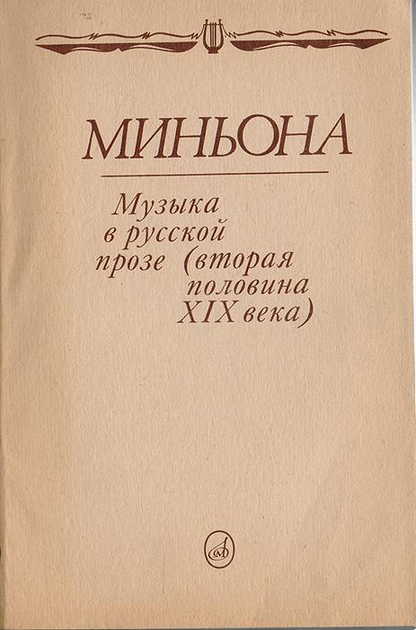 Миньона: Музыка в русской прозе (вторая половина XIX века)
