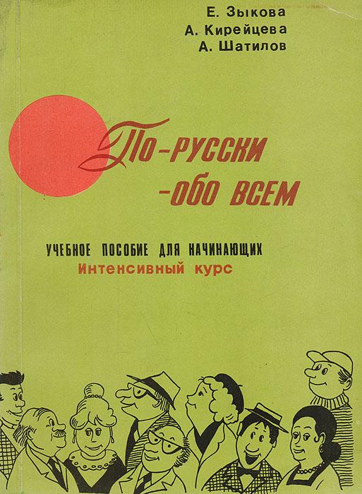 По-русски - обо всём. Учебное пособие для начинающих. Интенсивный курс